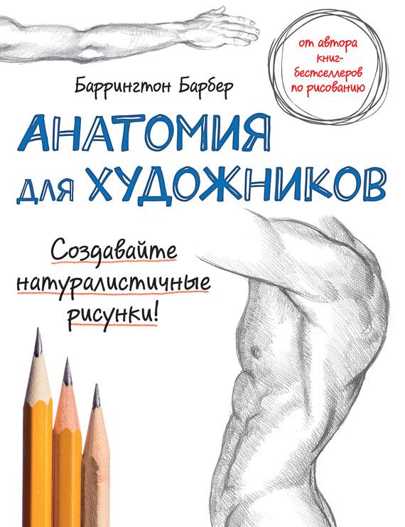 Бесплатно Анатомия для художников скачать