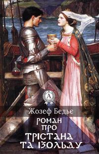 Бедьє, Жозеф  - Роман про Трістана та Ізольду