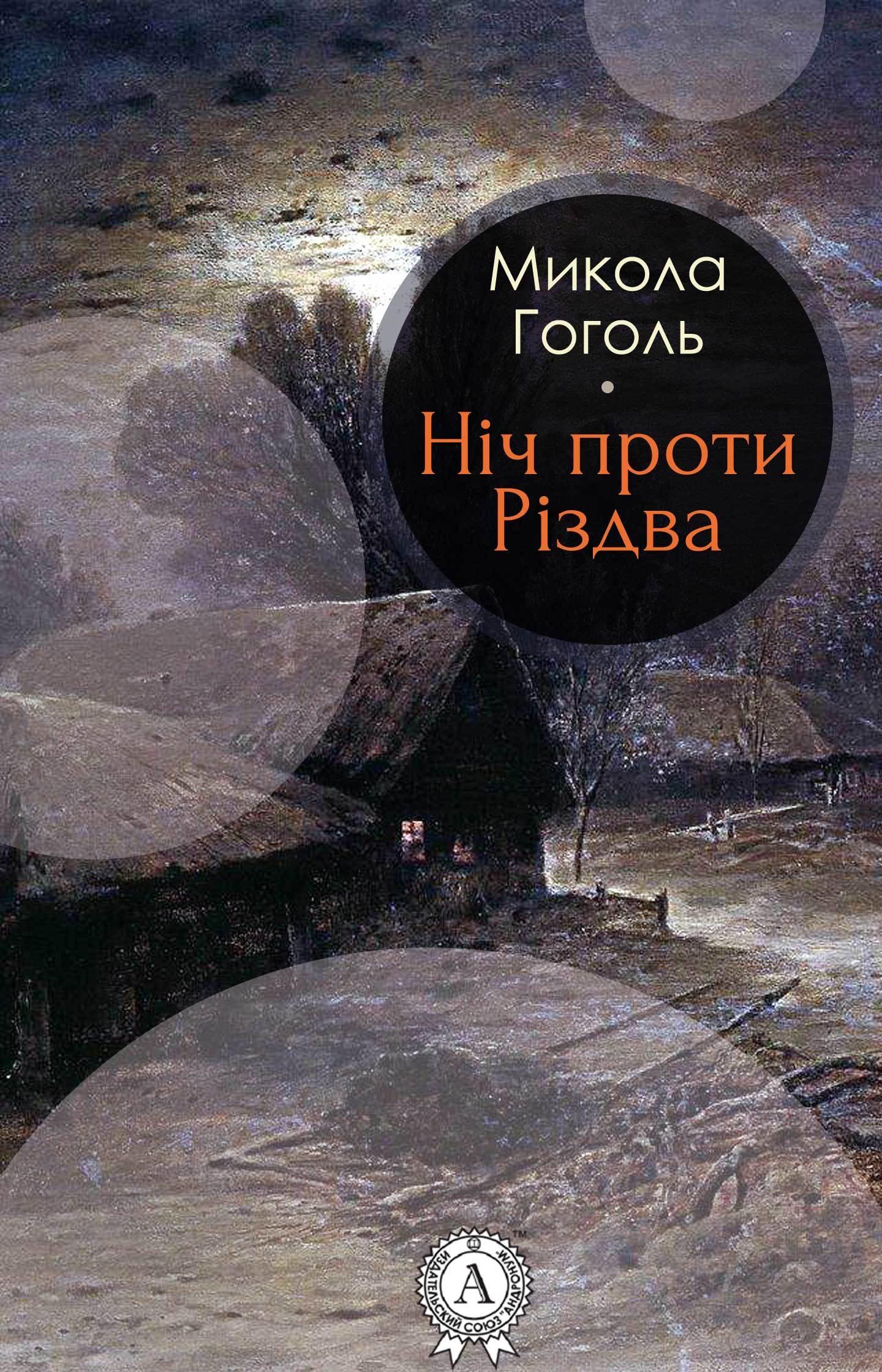 Обложка книги Ніч проти Різдва, автор Гоголь, Микола