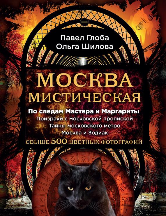 Павел Глоба Москва мистическая путеводитель москва китай город cdmp3