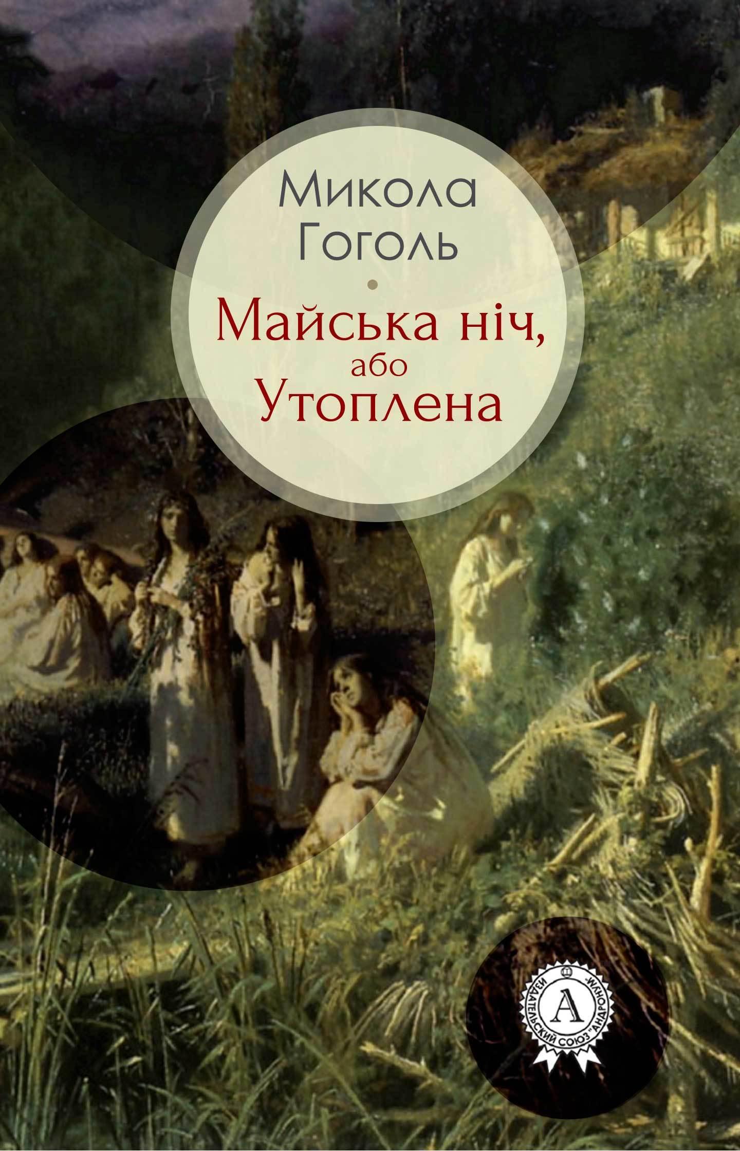Обложка книги Майська ніч, або Утоплена, автор Гоголь, Микола