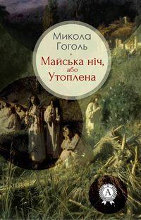 Гоголь, Микола  - Майська ніч, або Утоплена