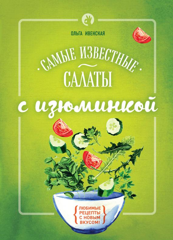Ольга Ивенская бесплатно
