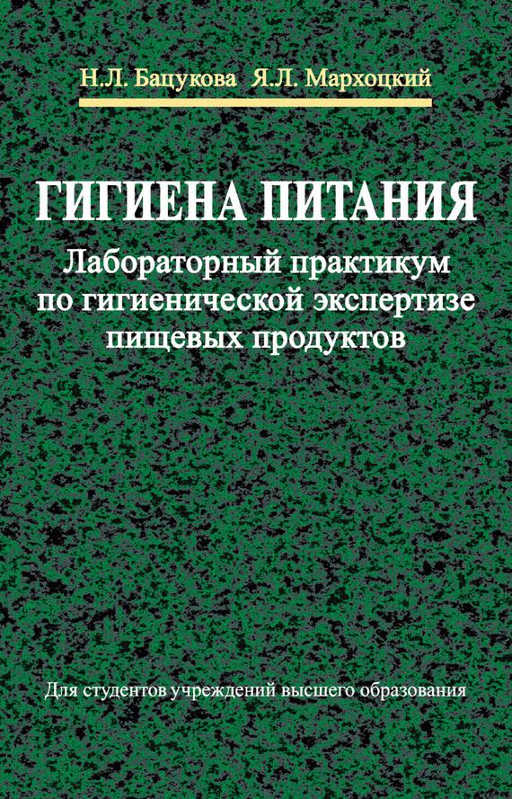 Ян Мархоцкий бесплатно