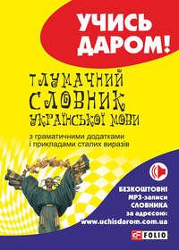 - Тлумачний словник української мови