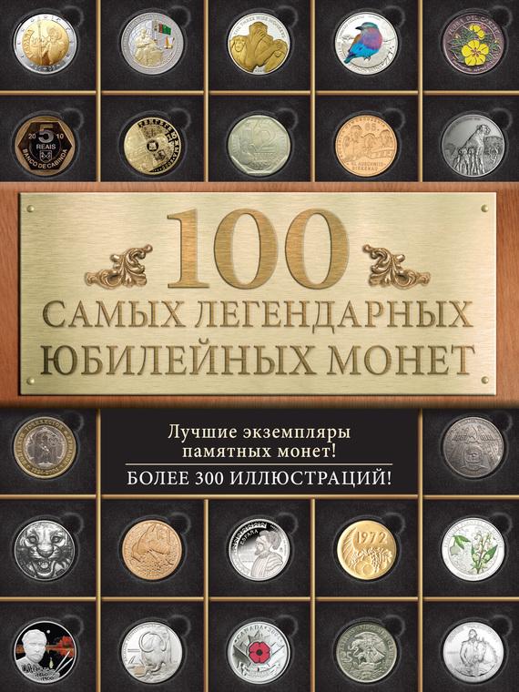 Игорь Ларин-Подольский 100 самых легендарных юбилейных монет