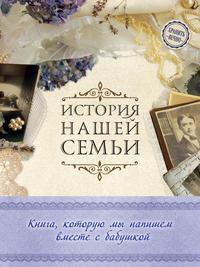 Ласкова, Е. В.  - История нашей семьи. Книга, которую мы напишем вместе с бабушкой