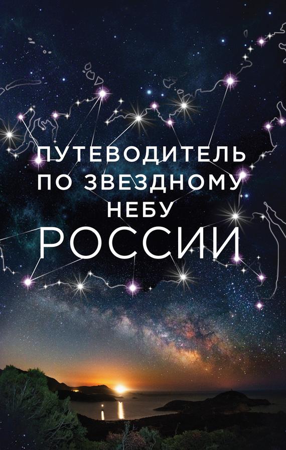 Ирина Позднякова Путеводитель по звездному небу России