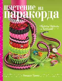 Трико, Линдси  - Плетение из паракорда. Простые проекты от блогеров