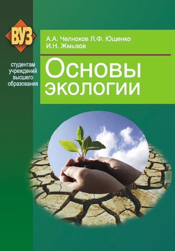 И. Н. Жмыхов Основы экологии о н калинина основы аэрокосмофотосъемки