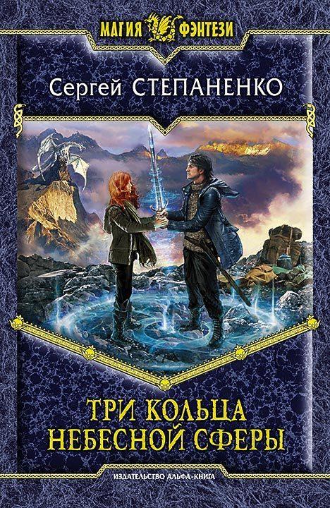 Сергей Степаненко Три кольца небесной сферы сергей степаненко три кольца небесной сферы