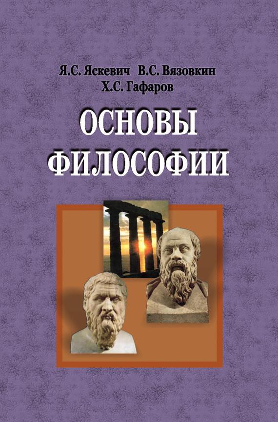 Ядвига Яскевич Основы философии