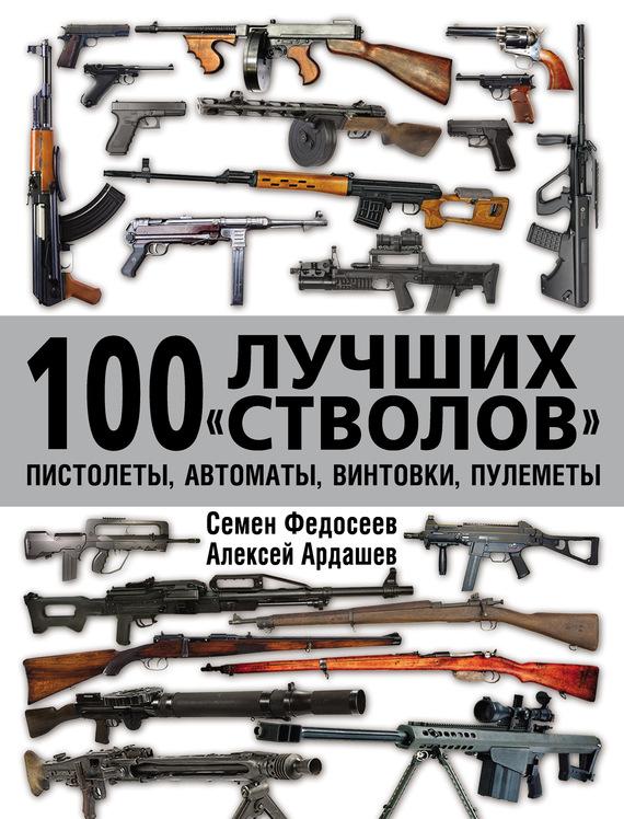 100 лучших «стволов»: пистолеты, автоматы, винтовки, пулеметы