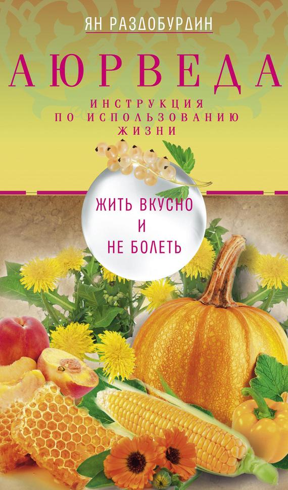 Ян Раздобурдин Аюрведа. Жить вкусно и не болеть янакананада аюрведа питание и сознание