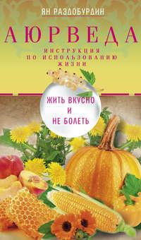Раздобурдин, Ян  - Аюрведа. Жить вкусно и не болеть