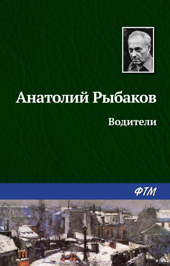 Обложка книги Водители, автор Рыбаков, Анатолий
