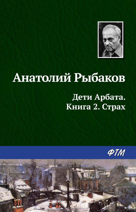 Обложка книги Страх, автор Рыбаков, Анатолий