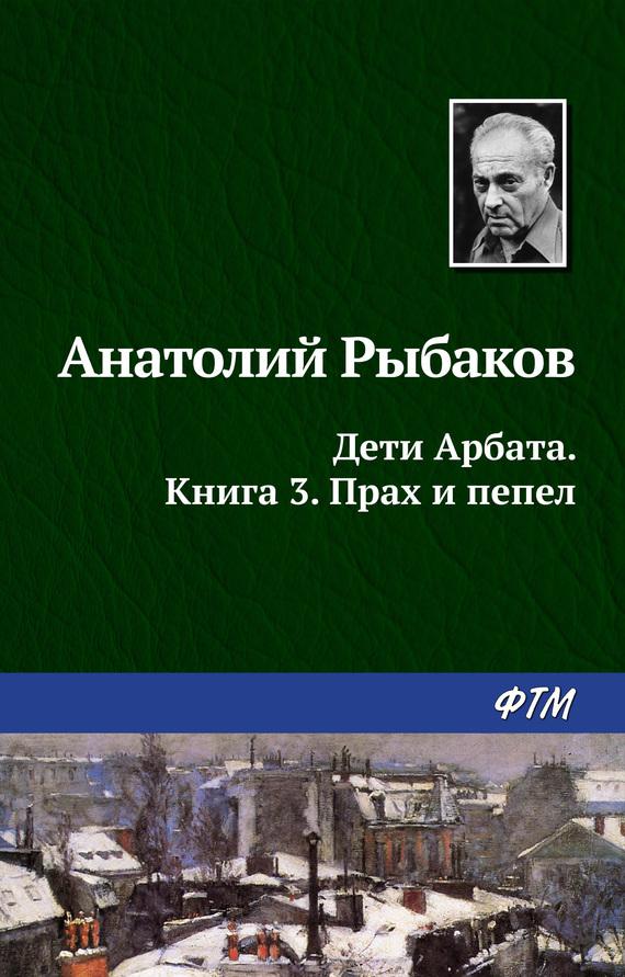 Анатолий Рыбаков Прах и пепел прах в дешевый роман