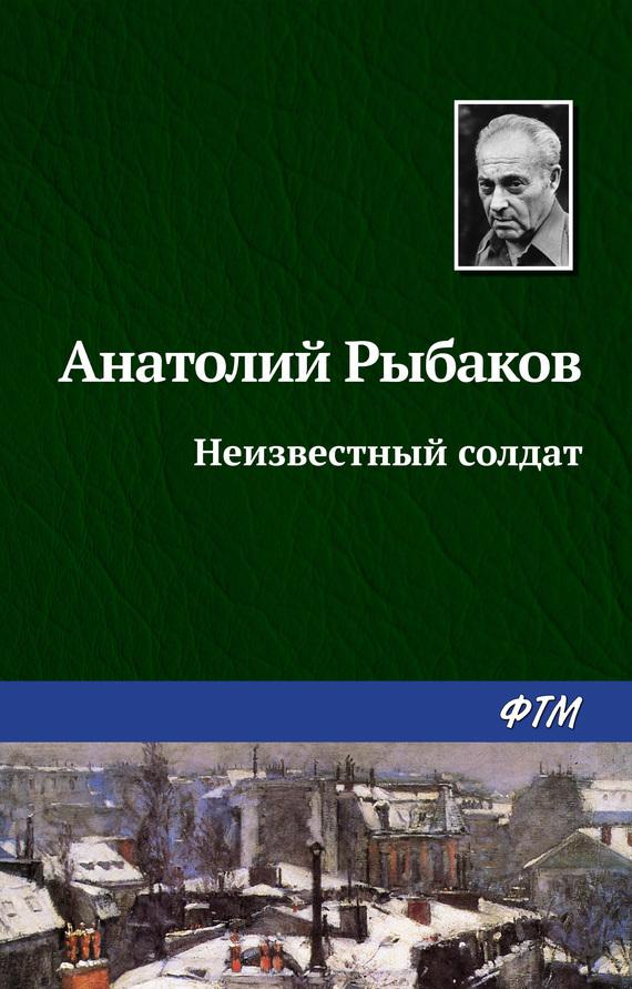 Анатолий Рыбаков Неизвестный солдат неизвестный цветок