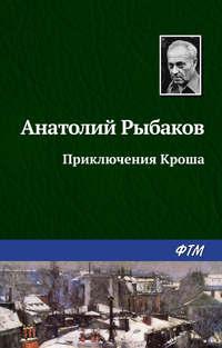 Рыбаков, Анатолий  - Приключения Кроша