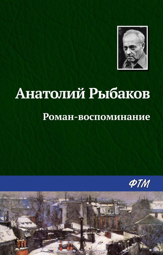 Анатолий Рыбаков Роман-воспоминание вася обломов долгая и несчастливая жизнь