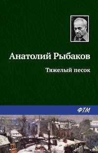 Рыбаков, Анатолий  - Тяжелый песок