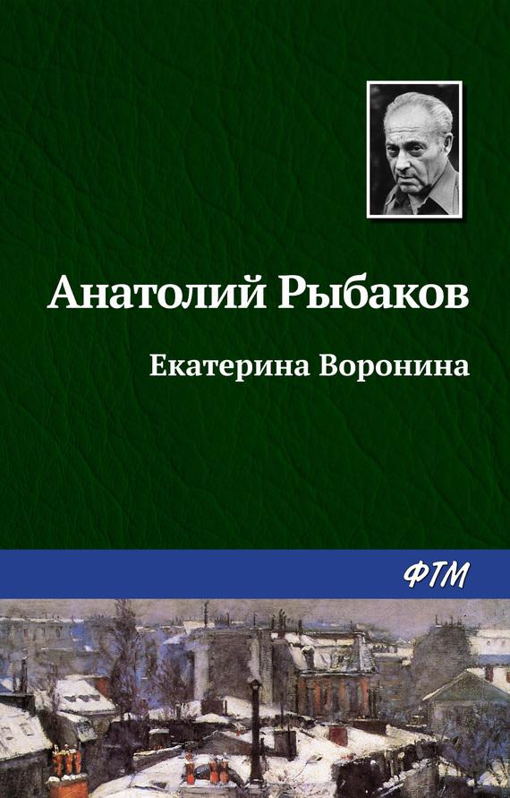 Анатолий Рыбаков Екатерина Воронина екатерина