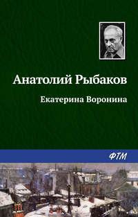 Рыбаков, Анатолий  - Екатерина Воронина