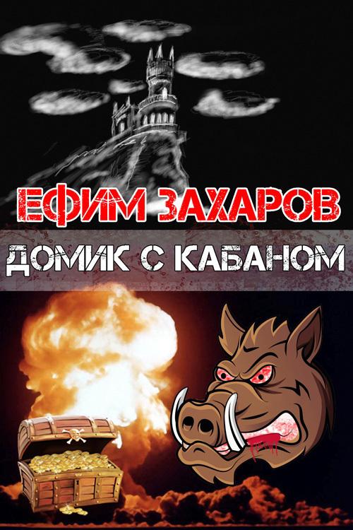 Ефим Захаров Домик с кабаном джиган – дни и ночи cd