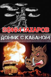Захаров, Ефим  - Домик с кабаном