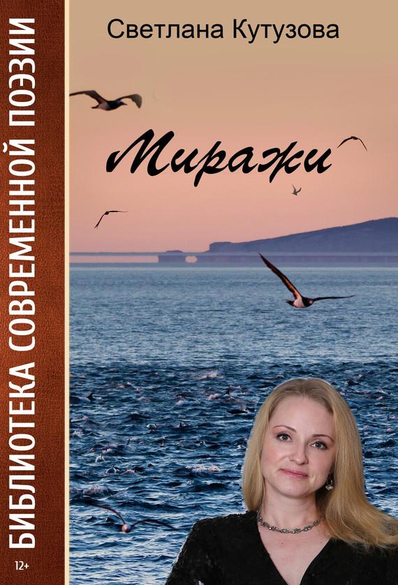 Светлана Кутузова Миражи (сборник) что можно на о сайпан