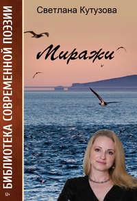 Кутузова, Светлана  - Миражи (сборник)