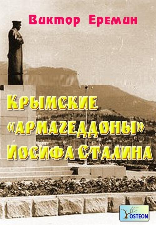 Виктор Еремин Крымские «армагеддоны» Иосифа Сталина майкл манн власть в xxi столетии беседы с джоном а холлом