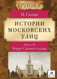 Сытин, Петр Васильевич  - Истории московских улиц. Выпуск 3