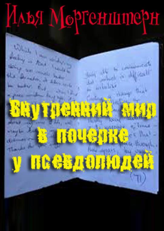 Илья Моргенштерн - Внутренний мир впочерке упсевдолюдей