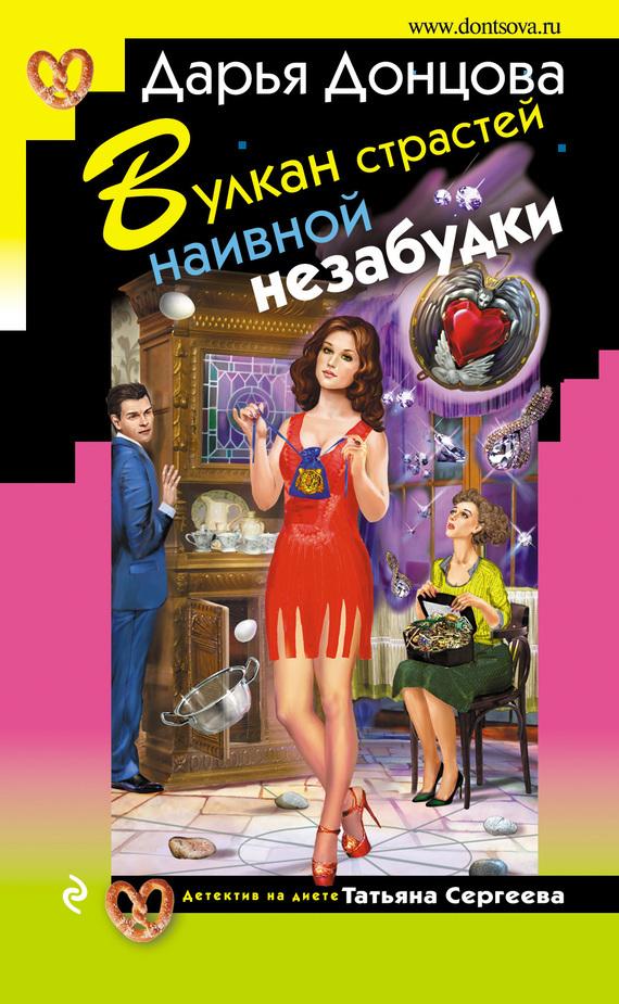 Обложка книги Вулкан страстей наивной незабудки, автор Донцова, Дарья