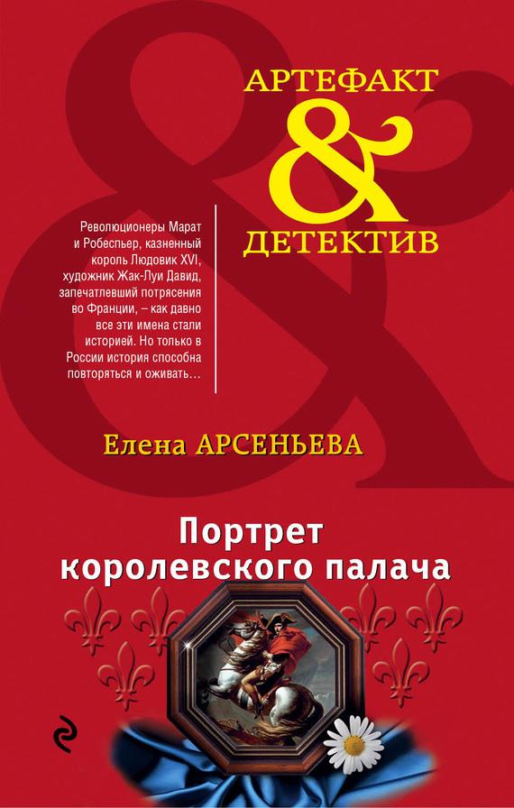 занимательное описание в книге Елена Арсеньева