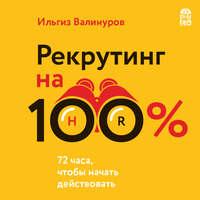 Валинуров, Ильгиз  - Рекрутинг на100%. Искусство привлекать лучших