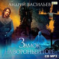 Васильев, Андрей  - Замок на Вороньей горе