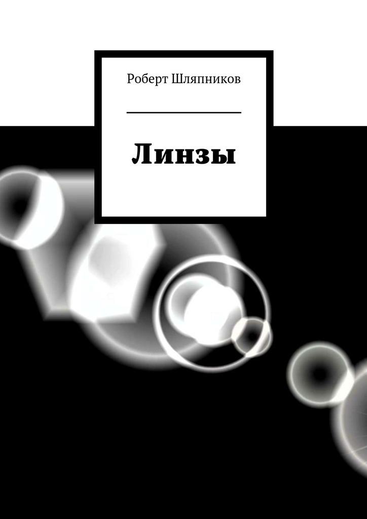 Роберт Шляпников Линзы