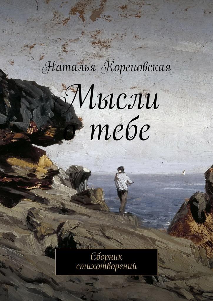 Наталья Кореновская Мысли отебе. Сборник стихотворений ник шпанов первый удар сборник