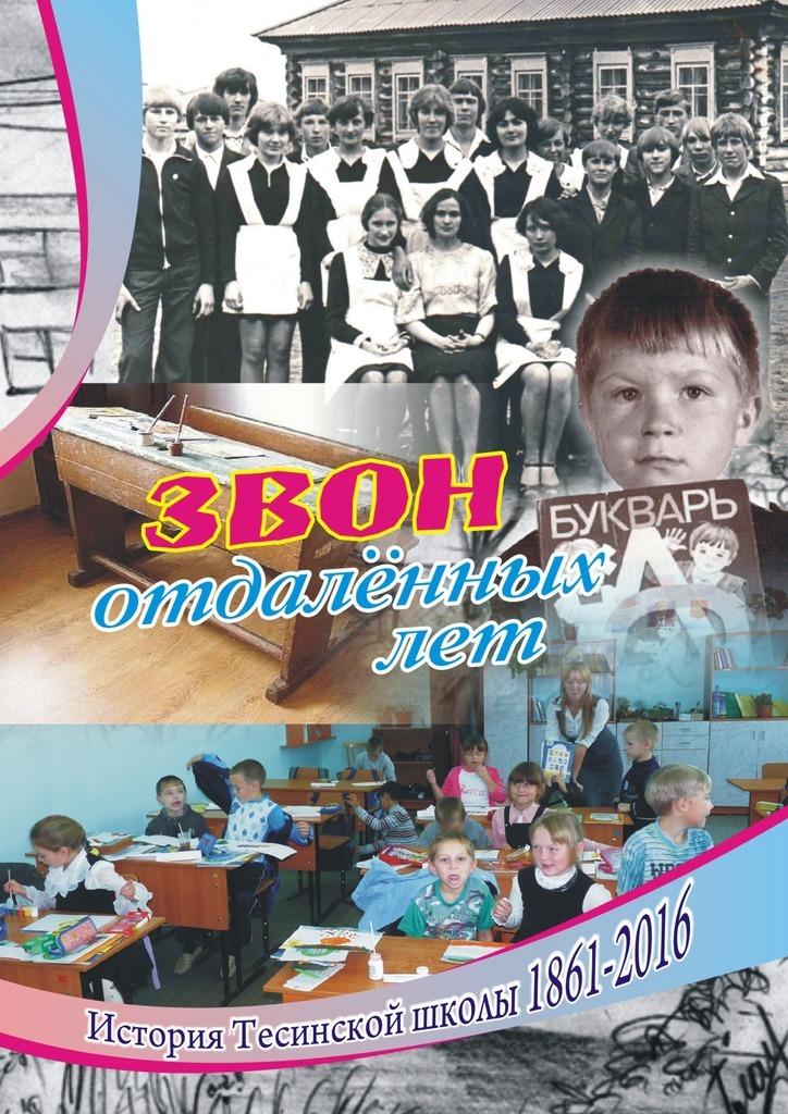 Звон отдаленных лет. История Тесинской школы 18612016 случается спокойно и размеренно