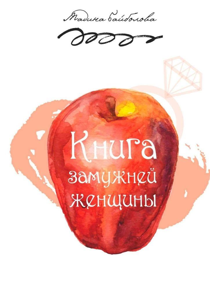 Мадина Байболова бесплатно