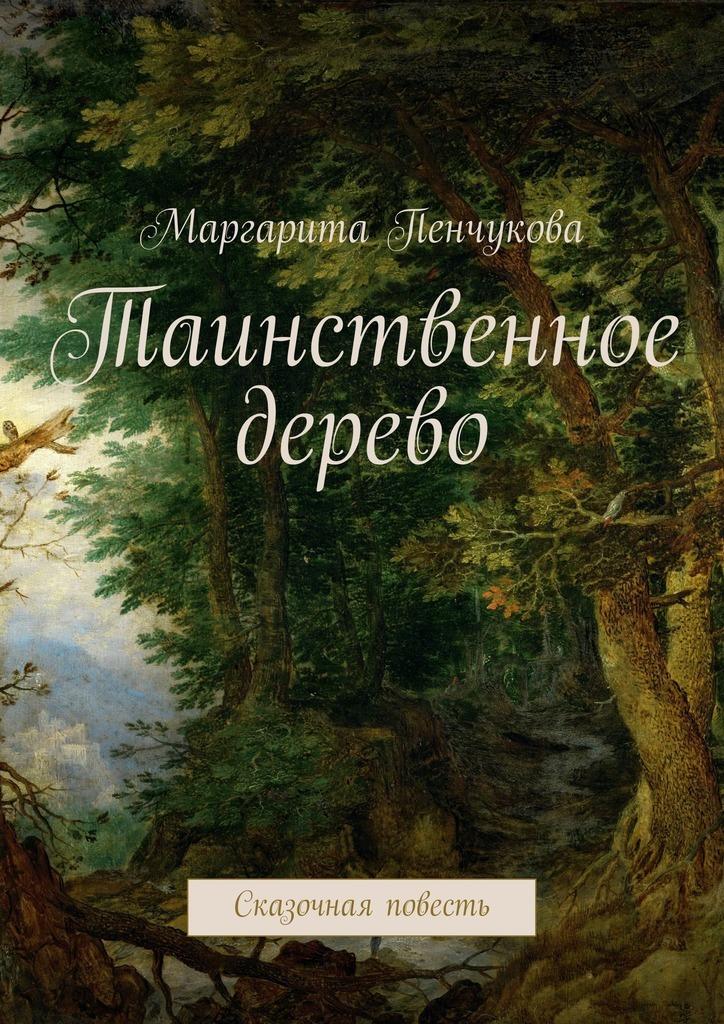 Маргарита Пенчукова бесплатно