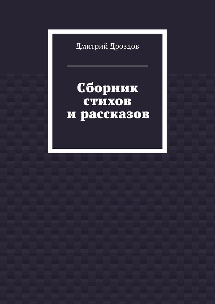 Дмитрий Дроздов Сборник стихов ирассказов махотин с а первое апреля сборник юмористических рассказов и стихов