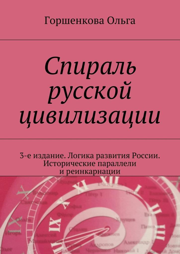 Ольга Ильинична Горшенкова