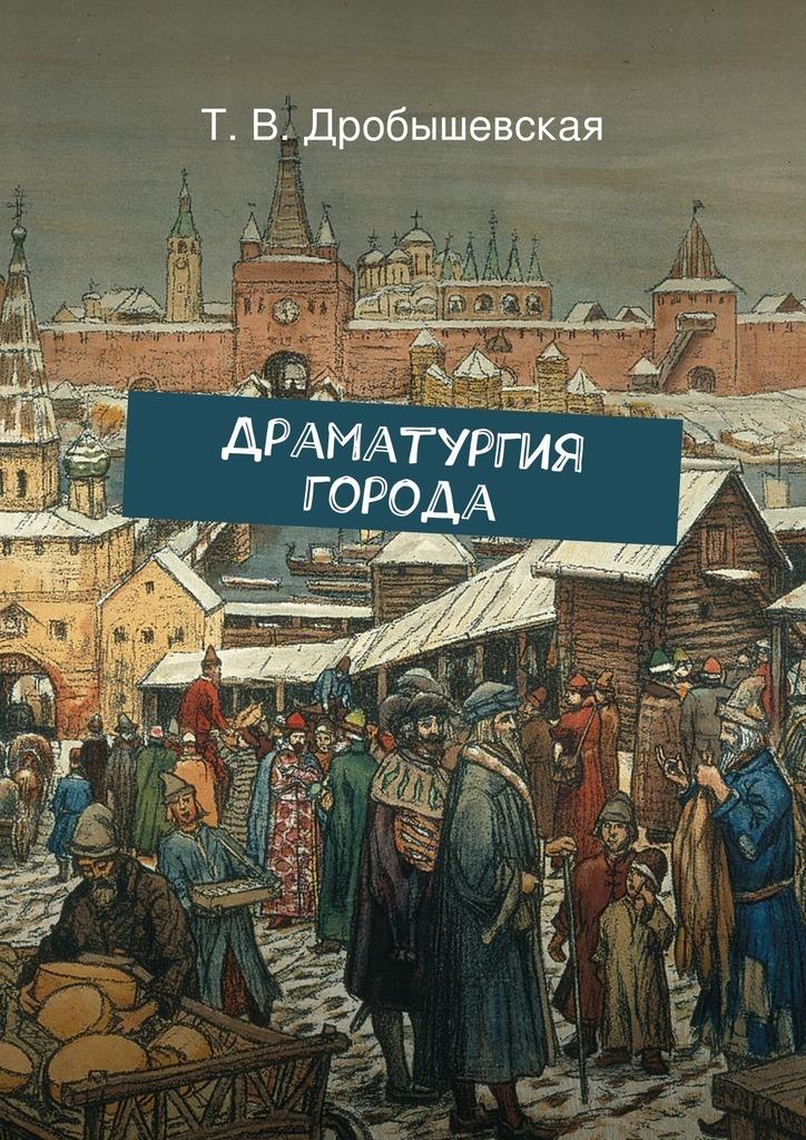 Т. В. Дробышевская Драматургия города