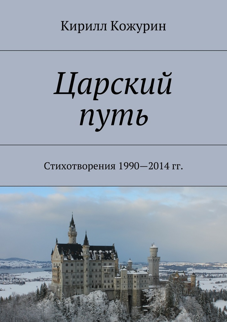 Кирилл Яковлевич Кожурин