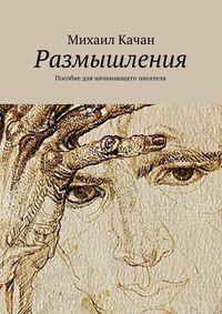 Качан, Михаил Самуилович  - Размышления. Пособие для начинающего писателя