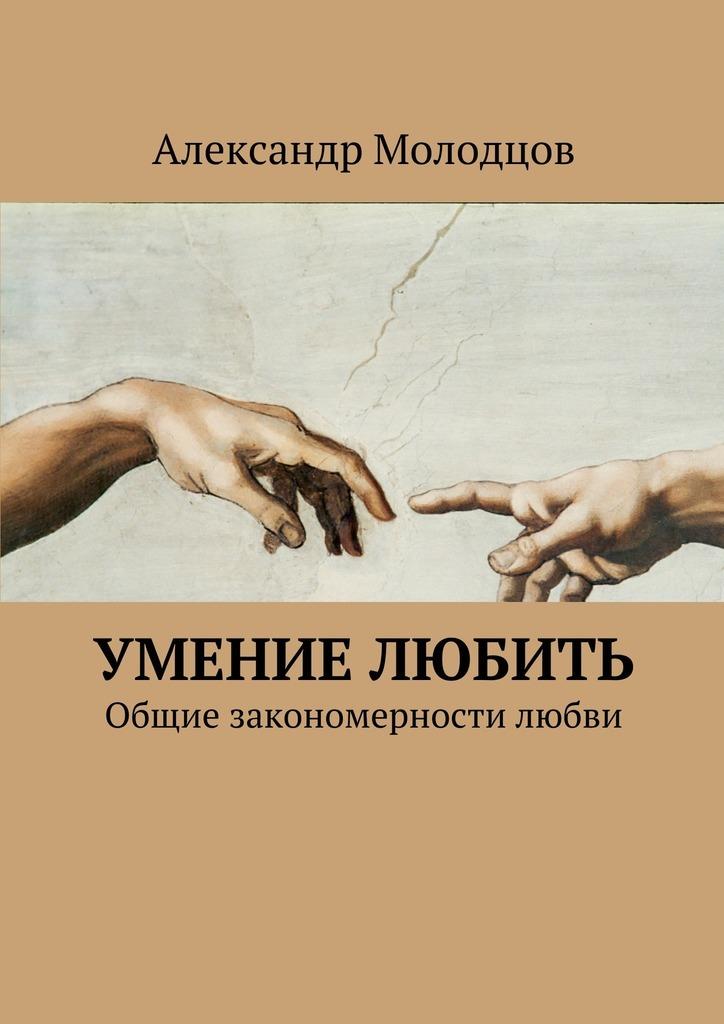 Александр Молодцов Умение любить. Общие закономерности любви мигель серрано книга магической любви